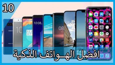 Photo of أفضل هاتف ذكي حتى أغسطس 2019 اعثر على أفضل هاتف لك
