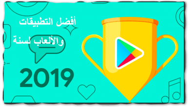 Photo of أفضل التطبيقات والألعاب على متجر بلاي لسنة 2019
