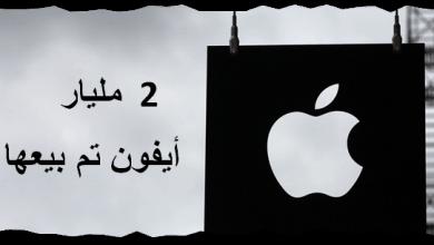 Photo of أبل تقترب من بيع 2 مليار أيفون!!