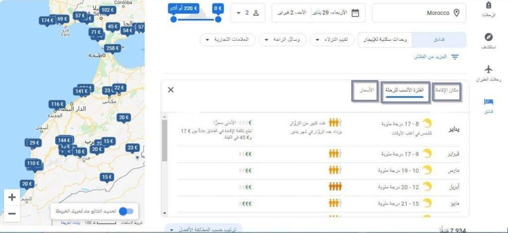 Google Hotel Search