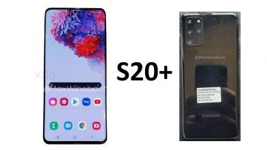 Photo of تسريب يؤكد اسم و مواصفات Samsung Galaxy S20