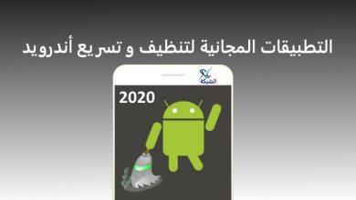 Photo of أفضل التطبيقات المجانية لتنظيف و تسريع أندرويد في عام 2020