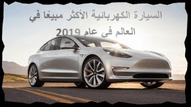 Photo of تسلا موديل 3 ، السيارة الكهربائية الأكثر مبيعًا في العالم في عام 2019