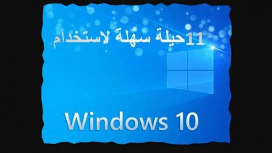 Photo of 11 حيلة سهلة لاستخدام Windows 10 لم تكن تعرفها