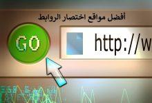 Photo of أفضل مواقع اختصار الروابط وأشهرهم على الإطلاق