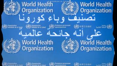 Photo of ماذا يعني تصنيف فيروس كورونا كجائحة عالمية من منظمة الصحة؟