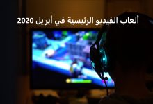 Photo of اكتشف إصدارات وألعاب الفيديو الرئيسية في أبريل 2020